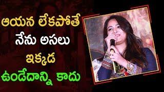 Anushka Emotional Speech At Bhagamathie Audio Launch