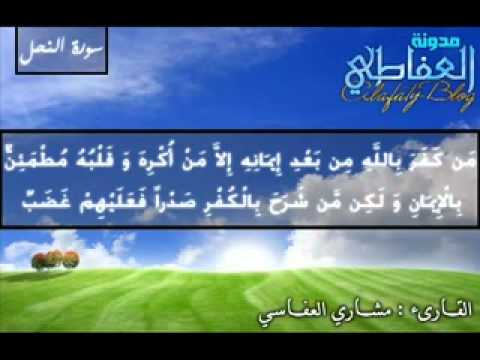 Amazing Recitation 49 ::Chapter 16 Surah Nahl verses 95-110 by Mishary Rashed Alafasy