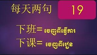 រៀនភាសាចិន មេរៀនទី19 Learn Chinese Lesson 19