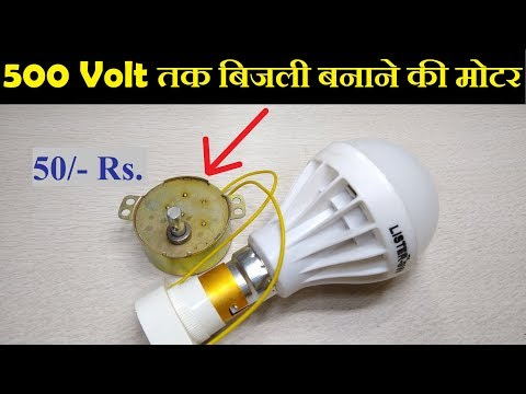 Free Energy Light Bulbs generator homemade 220v thumbnail
