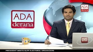 Ada Derana First At 9.00 - English News - 15.02.2018