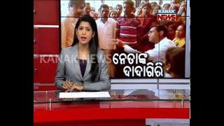Phulbani Former BJD MLA Verbally Abuses BDO