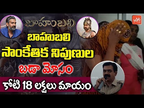 Baahubali 2 Movie Technicians Caught Cheating Case | Hyderabad | YOYO TV Channel