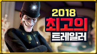 2018 최고의 게임 트레일러 TOP 10  (1080P/60Fps)
