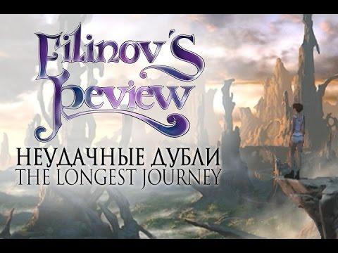 Filinov's Review - Неудачные дубли со съемок обзора The Longest Journey
