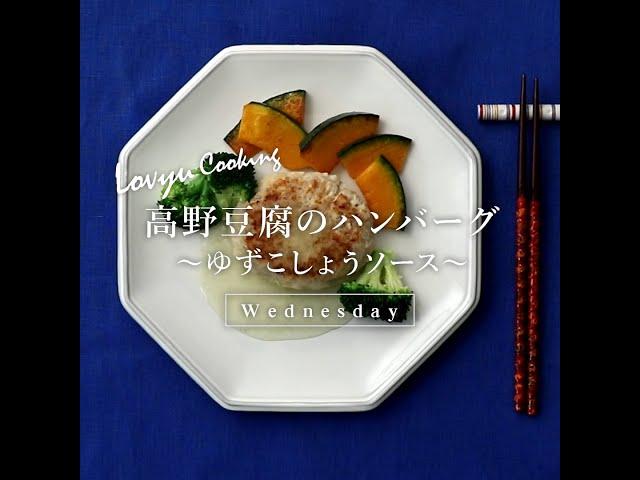 高野豆腐のハンバーグ〜ゆずこしょうソース〜