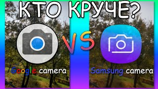 Cравнение Google camera vs Samsung camera | Samsung Galaxy S9+