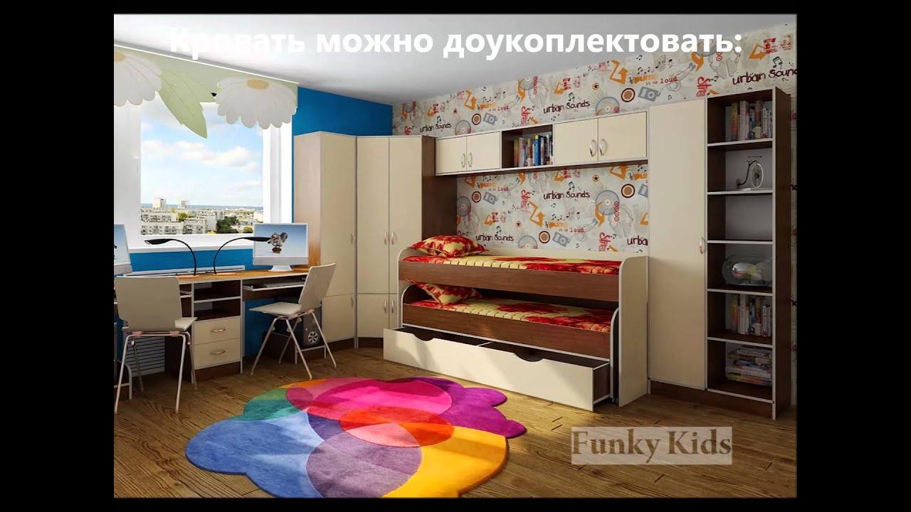 Детская мебель - моноблоки / двухъярусные кровати фанки кидз.