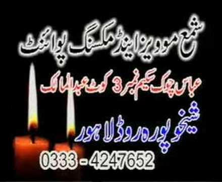 Manqbat of AQAA-PAAK