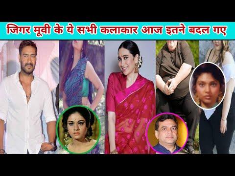 करिश्मा कपूर & अजय देवगन सहित जिगर मूवी के सभी कलाकार आज दिखते हैं ऐसे देखकर पहचान नहीं पाओगे#Jigar
