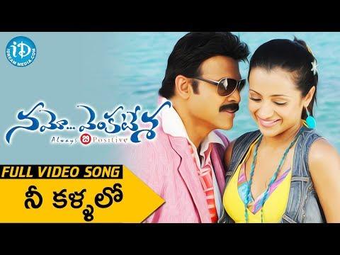 Namo Venkatesa Full Songs - Nee Kallalo Song - Venkatesh Trisha...