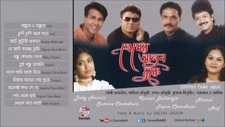 Premer Agun Buke - Baby Naznin, Asif, Kumar Biswajit & others - Full Audio Album