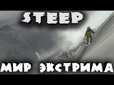 Горный экстрим - Steep Горы на которых вам не выжить