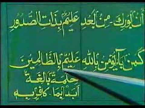 Learn Quran in Urdu 14 of 64