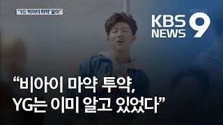 """""""비아이 마약, YG 이미 알고 있었다""""…양현석·양민석 동반 사퇴 / KBS뉴스(News)"""