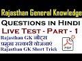 1500 Question Rajasthan GK | RAS | RPSC | RSMSSB | LDC, IA SI महिला सुपरवाइजर Q1 To 60 MP3