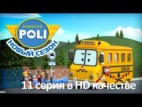 Робокар Поли - Приключения друзей - Давайте порисуем! (мультфильм 11 в Full HD)