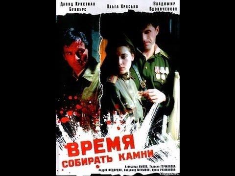 Время собирать камни, 2005,Жанр: фильмы про войну ,1941,1945 ,военный