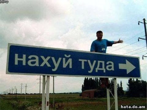 Welcome to Russia! Или...ищешь проблем? Переезжай в РФ! )))