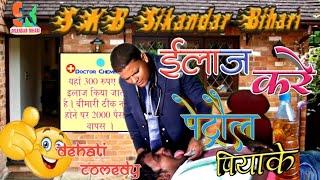 08 #youtube पर पहली बार  देहाती कॉमेडी   इलाज करे पेट्रोल पियाके।sikandar bihari