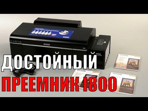 Струйный фотопринтер Epson L805 с системой непрерывной подачи чернил