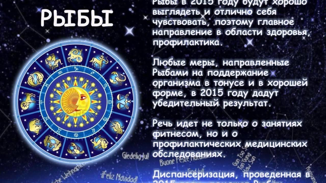 goroskop-seksualnosti-ribi