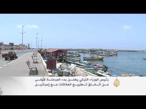 حصار غزة مستمر بعد التطبيع بين تركيا وإسرائيل