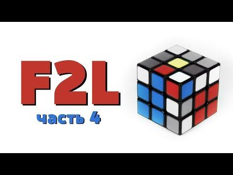 F2L 4 часть   обучение ФРИДРИХ   СКОРОСТНАЯ СБОРКА КУБИКА РУБИКА 3Х3