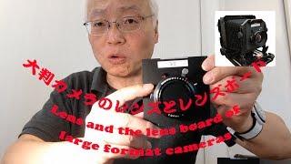 大判カメラのレンズ・Lens for Large Format Cameras