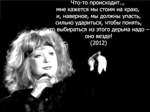 Алла Пугачева Цитаты. Часть 1.