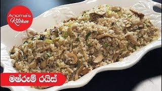 Mushroom Rice Anoma's Kitchen