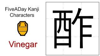Chinese Character 酢 Vinegar