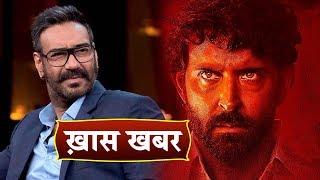 Ajay Devgn की 100 फिल्मो का महा RECORD | Super 30 Official Trailer Date Out | Hrithik Roshan