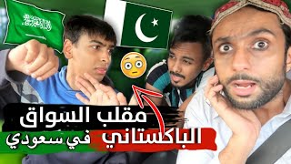 مقلب السواق الباكستاني في شاب سعودي 😱 ما توقعت ردة فعله كذه !!!