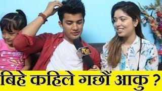 Pooja Sharma को प्रश्न : आकाश बिवाह कहिले गछौं ? पूजा राजकुमारको पखाईमा Puja Sharma | Aakash Shresth
