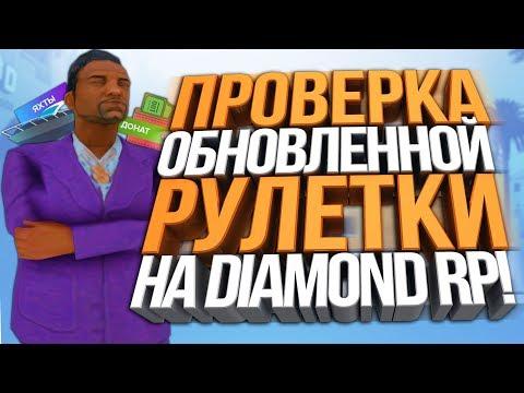 ПРОВЕРКА НОВОЙ РУЛЕТКИ НА DIAMOND RP! / БАТЛ НА 1000Р