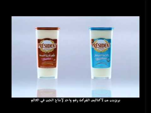 President Egypt Cheese مصر President Cheese ad