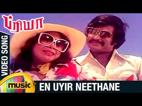En Uyir Neethane Full Video Song | Priya Tamil Movie Songs | Rajinikanth | Sridevi | Ilayaraja