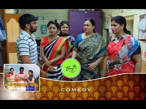 KALYANA VEEDU | TAMIL SERIAL | COMEDY | KALA & SAGUNTHALA ARRANGE THE FOOD FOR RATHANVEL