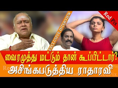 #chinmayi is a blackmailer  radha ravi latest speech on chinmayi & vairamuthu tamil news live