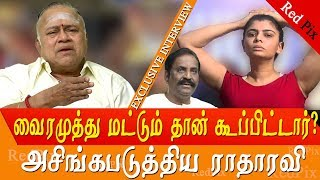 http://festyy.com/wXTvtSchinmayi is a blacmailer  radha ravi latest speech on chinmayi & vairamuthu tamil news live