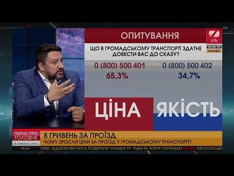 Зростання тарифу за проїзд у Києві зроблено на догоду олігархам, ‒ Петро Кузик