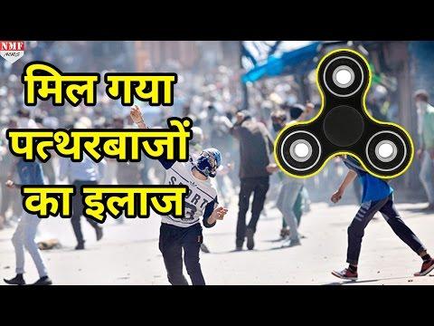ये खिलौना है Kashmir के Stone palters का इलाज, Fidget Spinner से भूल जाएंगे पत्थरबाजी thumbnail