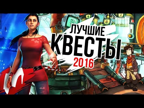 Лучшие КВЕСТЫ 2016 | Итоги года - игры 2016 | Игромания