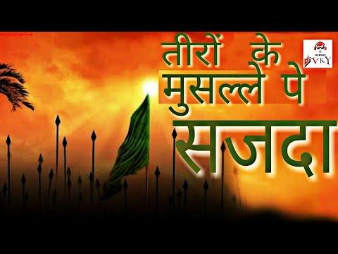 New⚔️Mix   Shabbir Ne Sajda Kiya   तीरों  के  मुसल्ले पे   Dj Muharram Qawwali   Dj VkY VickY thumbnail