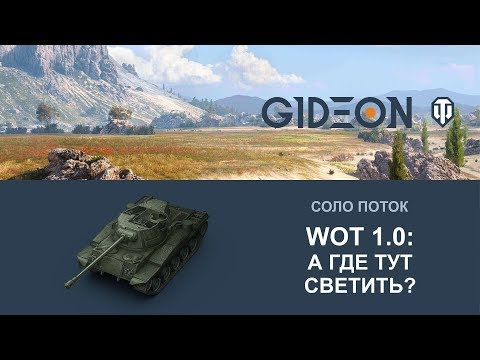 Стрим: World of Tanks 1.0 - Где тут светить?