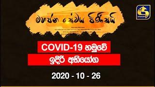 Mahajana Sewaya Pinisai - 2020-10-26