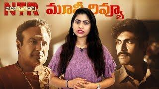 NTR Mahanayakudu Review & Rating || Nandamuri Balakrishna || Krish Jagarlamudi || Indiaglitz Telugu