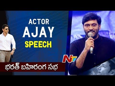 Actor Ajay Speech @ Bharat Bahiranga Sabha || Bharat Ane Nenu || Mahesh Babu || JrNTR
