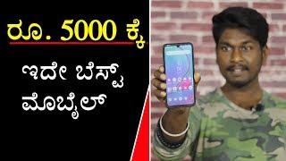 ಐದು ಸಾವಿರ ರೂ. ಗಳಿಗೆ ಇದೇ ಒಳ್ಳೆಯ ಸ್ಮಾರ್ಟ್ಫೋನ್    Best Budget Android Smartphones Under 5000 in Kannada